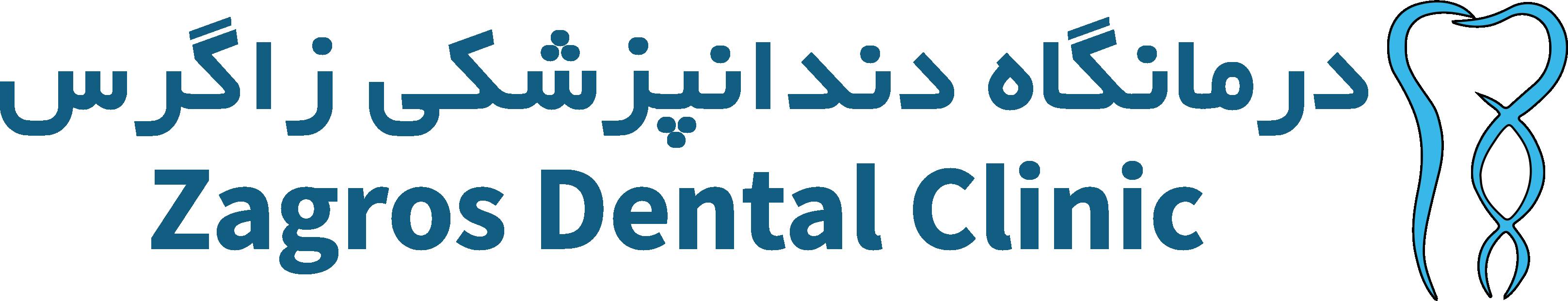 کلینیک تخصصی دندانپزشکی زاگرس